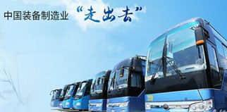 Comptes-rendus Export Yutong Autobus a obtenu la commande de 500 grands autobus en provenance du Myanmar